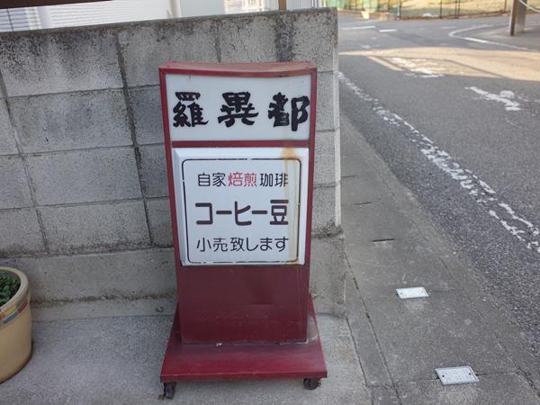境町・珈琲の店 羅異都2