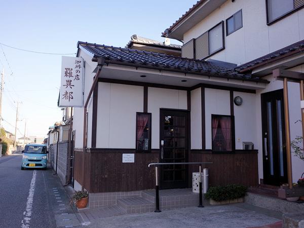 境町・珈琲の店 羅異都3