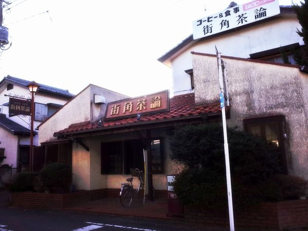 境町・街角茶論1