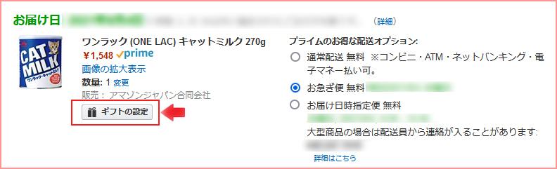 gifuto-atesakiname2-2021_8_3.jpg