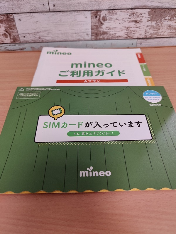 mineoを再契約!