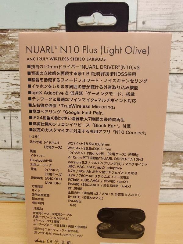「NUARL N10 Plus」外箱背面