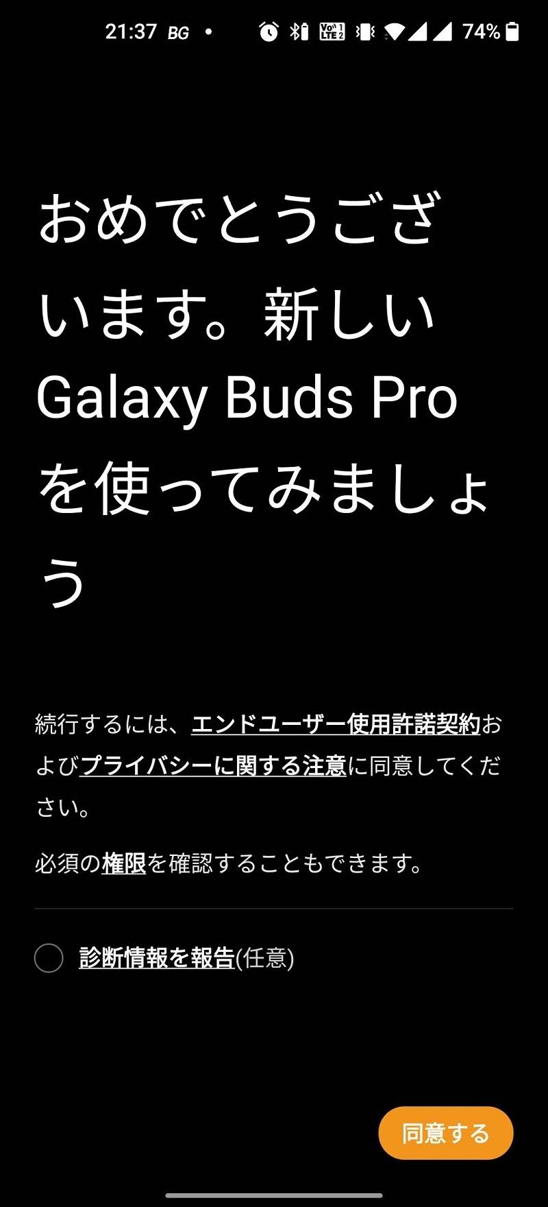 「Galaxy Wearable」起動