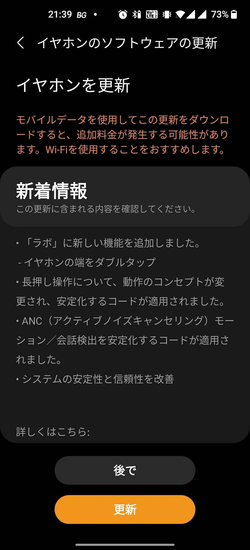 「Galaxy Wearable」更新