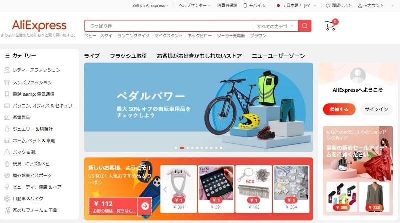 中華系通販サイト「Aliexpress」