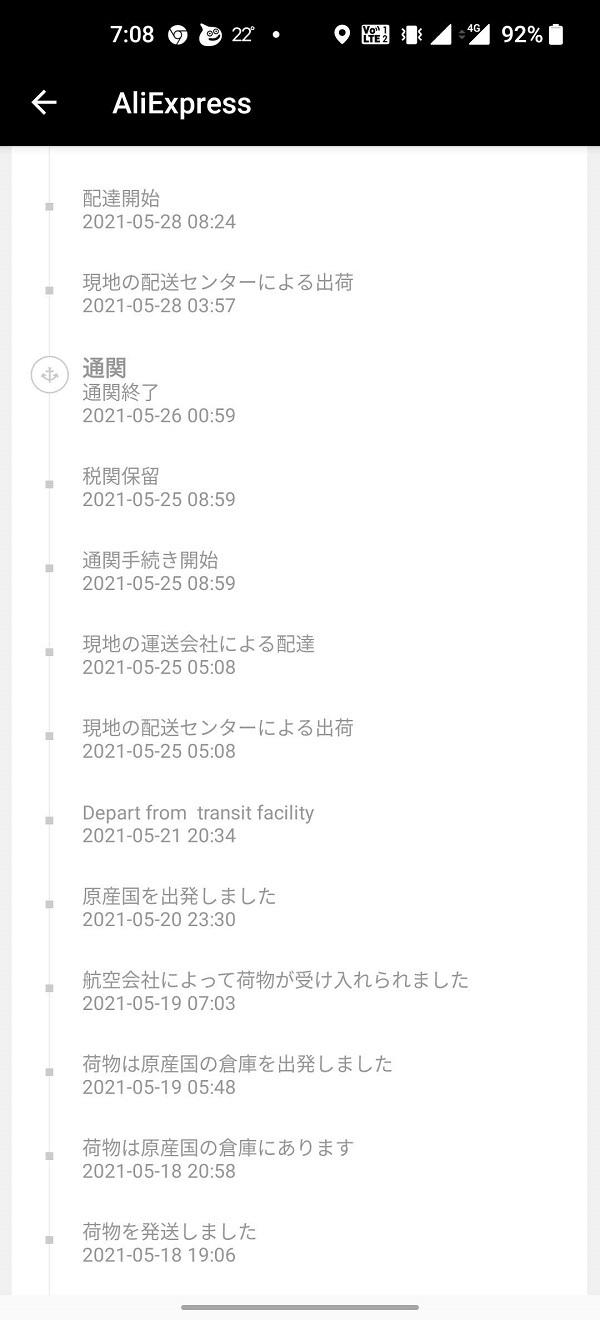 「Aliexpress」中国から日本まで