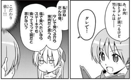 漫画「トニカクカワイイ16」138P 焼き肉