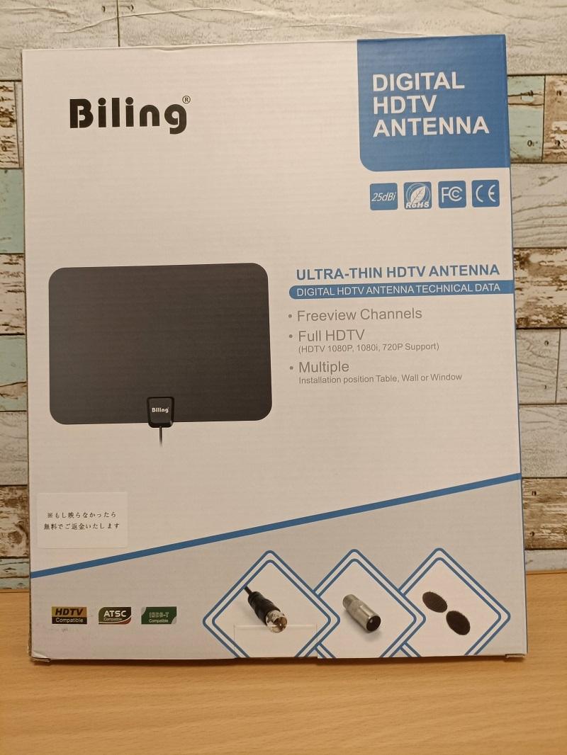 地デジアンテナ「Billing DIGITAL HDTV ANTENNA」