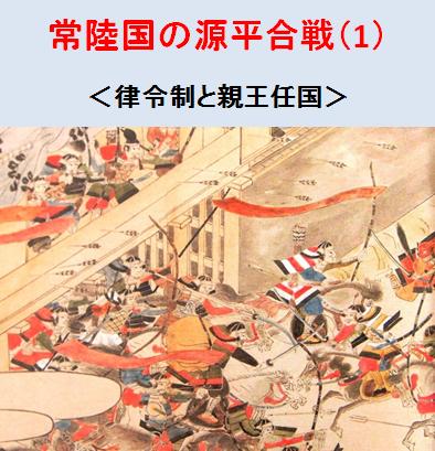 源平合戦(1)
