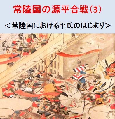 源平合戦(3)
