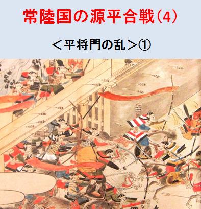 源平合戦(4)
