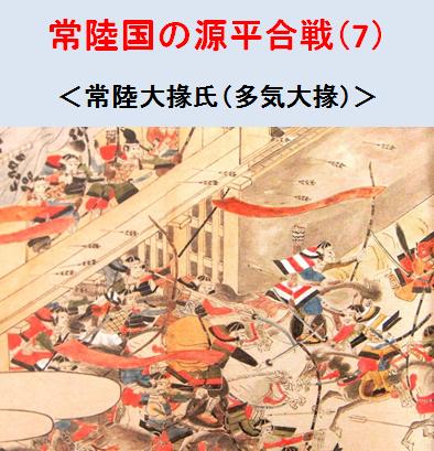 源平合戦(7)