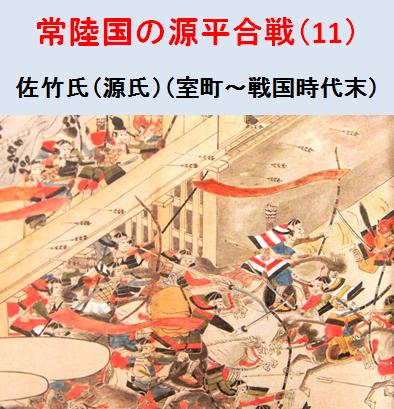 源平合戦(11)