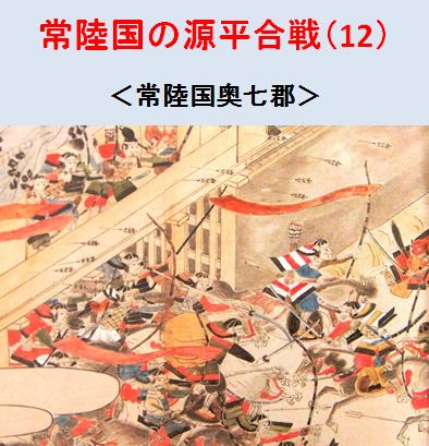 源平合戦(12)