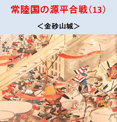 源平合戦(13)