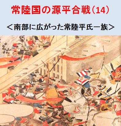 源平合戦(14)