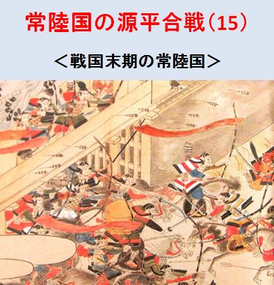 源平合戦(15)