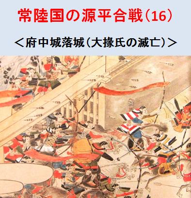 源平合戦(16)