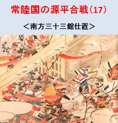 源平合戦(17)