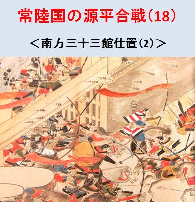 源平合戦(18)