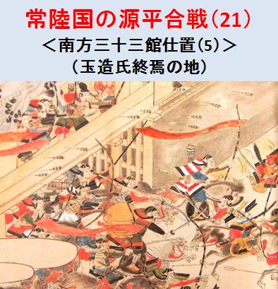 源平合戦(21)