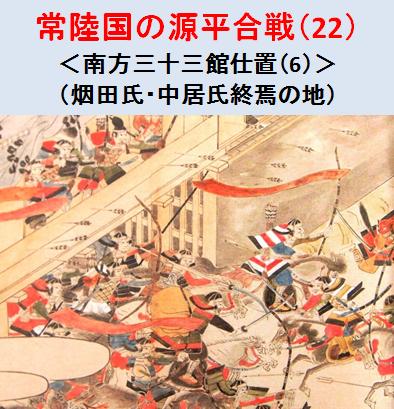 源平合戦(22)