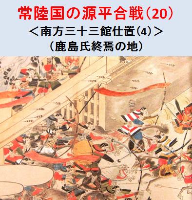 源平合戦(20)