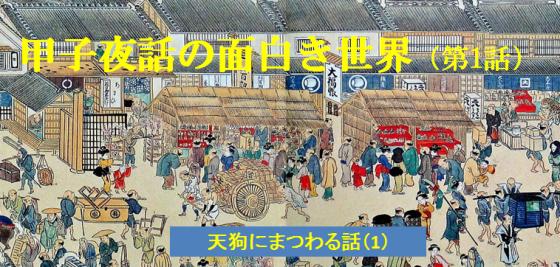 甲子夜話の世界第1話