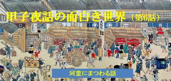 甲子夜話の世界第6話