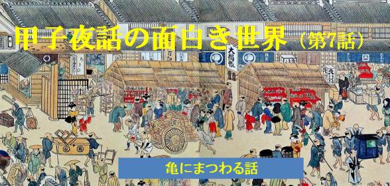 甲子夜話の世界第7話