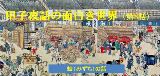 甲子夜話の世界第8話
