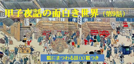 甲子夜話の世界第9話