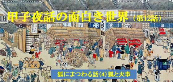甲子夜話の世界第12話
