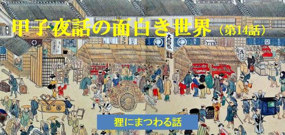 甲子夜話の世界第14話