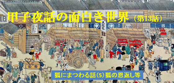 甲子夜話の世界第13話