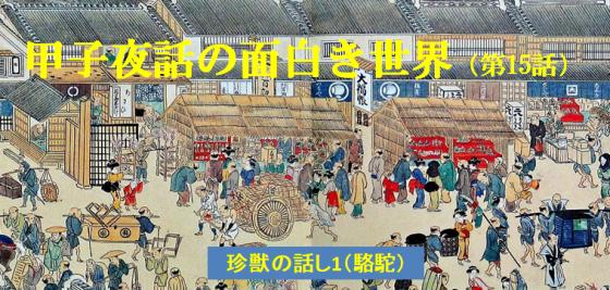 甲子夜話の世界(15)