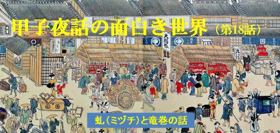 甲子夜話の世界第18話