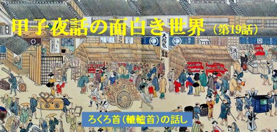 甲子夜話の世界第19話