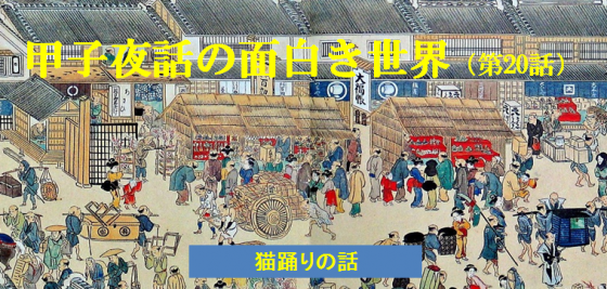 甲子夜話の世界第20話