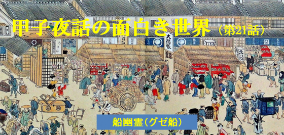 甲子夜話の世界(21)