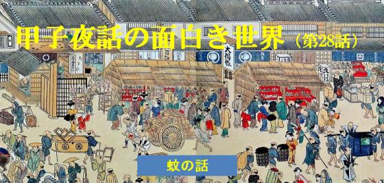 甲子夜話の世界第28話