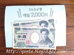 だしわざ賞 現金2,000円