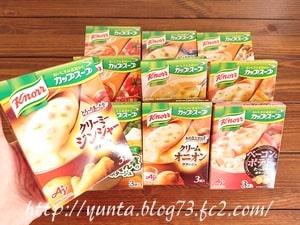 クノールカップスープ9種10点コーンクリームセット
